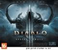 Diablo III: Reaper of Souls (дополнение)