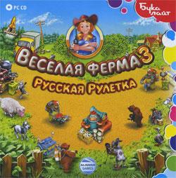 Справка к игре Веселая ферма 3. Русская рулетка - Game Happy.