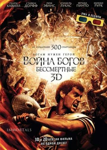 война богов. фильм