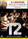 12 (Двенадцать) - Это римейк классической ленты Сидни Люмета Двенадцать разгневанных мужчин 1957 года. От оригинала была взята сюжетная основа: двенадцать присяжных решают судьбу молодого человека, обвиняемого в убийстве. Действие картины из 50-х годов было перенесено в Ро