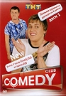 COMEDY CLUB-NEW ДИСК 1 - Шутки от Comedy Club:  Как объяснить тем, кто родился после 91 года, что такое пейджер?  Существует ли фонд защиты мягких игрушек от диких детей?