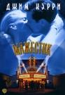 МАЖЕСТИК - Мажестик - фильм, наполненный любовью к кино и история о человеке, ищущем самого себя. Питер, Голливудский  сценарист, случайно попадает в маленький городок Лоусон в Калифорнии: после автомобильной аварии он  полностью теряет память.