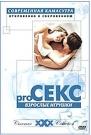 PROCEKC: ВЗРОСЛЫЕ ИГРУШКИ - Программа произведена всемирно известным американским ИНСТИТУТОМ СЕКСОЛОГИИ СИНКЛЕР и содержит  большой объем информации об нестандартных способах секса