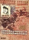 НЕПОБЕЖДЕННЫЕ - Гражданская война в США окончена. Бывший полковник армии Севера Джон Томас (Джон Уэйн) перегоняет большой  табун лошадей в Мексику. В то же время бывший полковник южан Джеймс Лонгдон (Рок Хадсон) так же отправляется  в Мексику -вместе со своей семьёй он