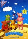 СУМУСЫ ДИСК 3 М/Ф - У сумусов есть своя легенда. Это фантастические зверьки из Долины Большой Мамы. Зовут их Чик, Дэн, Мия и Баси.  У каждого сумуса свой характер и цвет.