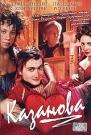 КАЗАНОВА - Судьба ведет его от романтических улиц Венеции в салоны предреволюционного Парижа, он появляется и в Лондоне  при дворе Георга III, а путешествие в Неаполь окончательно разбивает его сердце.