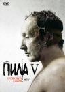 Пила V - Один из последователей маньяка-убийцы Пилы, Марк Хоффман, следуя заветам своего кровавого гуру, готовит очередную смертельную головоломку.