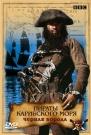 BBC Пираты карибского моря: Черная борода - Это история реально существовавшего пирата Эдварда Тича, который считается самым жестоким и кровожадным пиратом, которого только знал свет. Некоторые любили его, гораздо больше людей ненавидели, а боялись - и те и другие.