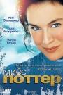 Мисс Поттер - Кинобиография Беатрикс Поттер - женщины, которая вопреки жестокой матери, постоянно подавлявшей ее в детстве, и дискриминации по половому признаку, характерной для Англии викторианской эпохи, смогла, пройдя через многочисленные трудности в личной и профес