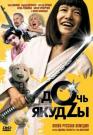 Дочь Якудзы - Десятилетняя Юрико - внучка влиятельного якудзы Тацио Ямада, которого боятся все, а он боится за нее. Всегда рядом с Юрико бдительная охрана, и даже в школу ее сопровождают телохранители.