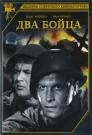 ДВА БОЙЦА - Легендарный военный фильм по повести Льва Славина