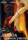 ДЬЯВОЛ И ДЭНИЭЛ УЭБСТЕР - Начинающий Нью-Йоркский писатель заключает сделку с Дьяволом с тем, чтобы добиться литературного успеха и стать автором бестселлеров в обмен на свою душу по истечении десяти лет.