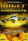 ПОБЕГ ИЗ КАНДАГАРА - 16 августа 1996 года российский экипаж грузового самолета Ил-76 совершил почти невероятное - на собственном самолете летчикам удалось бежать из талибского плена. Этой головокружительной истории предшествовали долгие и мучительные дни ожидания.