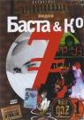 БАСТА И Ко  VIDEOGAZ №1 - Сборник музыкальных видеоклипов.