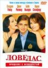 ЛОВЕЛАС - 16-летнего Оскара (Аарон Стэнфорд) в отличие от сверстников, привлекают зрелые женщины. Такие, как Ева (Сигурни Уивер).