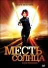 МЕСТЬ СОЛНЦА - Заключенный с пустынной планеты-тюрьмы больше всего на свете желает только одного - отомстить убийцам его семьи!