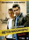 МЕЧТА КАССАНДРЫ - Это история двух братьев, которые стремятся хоть немного улучшить свою жизнь. Один из них - заядлый игрок, постоянно по уши в долгах, другой - влюблен в красавицу - актрису, с которой недавно познакомился.