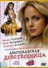АМЕРИКАНСКАЯ ДЕВСТВЕННИЦА - Катрина, как и большинство ее сверстниц, мечтает стать актрисой, но ее строгий отец запрещает ей даже думать об этом, хотя сам является известным режиссером порнофильмов!