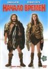 НАЧАЛО ВРЕМЕН - Два приятеля из доисторических времен - нагловатый охотник по имени Зед и неженка-невротик, занимающийся собирательством, по имени Лох - постоянно ввязываются в нелепые истории, и, в конце концов, изгоняются из родного племени.