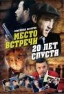 МЕСТО ВСТРЕЧИ 20 ЛЕТ СПУСТЯ - Фильм