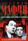 ЛЕГЕНДЫ МАФИИ. Гангстеры Британии И Европы - Документальный фильм, взгляд изнутри на международную преступную сеть.