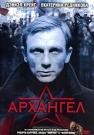 АРХАНГЕЛ - Историк Келсо (Дэниэл Крейг) приезжает в Москву на научную конференцию. Но визит Рапавы, бывшего телохранителя Лаврентия Берия, меняет все планы.