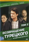 ВОЗВРАЩЕНИЕ ТУРЕЦКОГО т.2 - Главный герой популярного телесериала