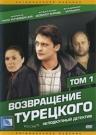 ВОЗВРАЩЕНИЕ ТУРЕЦКОГО т.1 - Главный герой популярного телесериала
