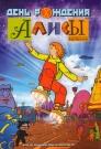ДЕНЬ РОЖДЕНИЯ АЛИСЫ - У Алисы обычной школьницы из Москвы конца 21 века прямо накануне дня рождения случилась неприятность - она завалила экзамен. И зубрить бы ей все каникулы космическую историю, но ее инопланетный друг Громозека подарил Алисе необычный подарок - полет на дал