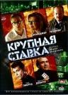 КРУПНАЯ СТАВКА - В центре фильма - истории нескольких людей, никак не связанных между собой и даже незнакомых друг с другом. Единственное, что объединяет их - это пристрастие к азартным играм.