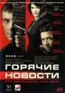 ГОРЯЧИЕ НОВОСТИ - В центре Москвы группа оперативников под руководством майора Смирнова готовит операцию по захвату банды вооруженных преступников во главе с загадочным и неуловимым Германом.