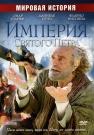 ИМПЕРИЯ СВЯТОГО ПЕТРА - Фильм рассказывает историю Святого Петра, основателя христианской церкви и самого верного последователи Иисуса.