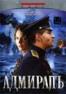 АДМИРАЛ - Фильм о жизни адмирала Александра Васильевича Колчака.