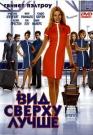 ВИД СВЕРХУ ЛУЧШЕ - Провинциалка Донна (Гвинет Пэлтроу) сбегает из дома, чтобы стать стюардессой международных авиалиний.