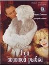 ГОД ЗОЛОТОЙ РЫБКИ - Три заветных желания, написанные на бумажечках подругами, взялась исполнить главная героиня фильма - красавица, певица Лада Рыбка.