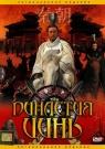 ДИНАСТИЯ ЦИНЬ - Фильм рассказывает о расцвете и закате блестящей империи, возглавляемой представителями династии Цинь.