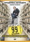 99 ФРАНКОВ - Октав трудится в крупнейшем рекламном агентстве. У него полно денег, женщин и кокаина, но, тем не менее, его терзают сомнения.Он срывается с катушек и решает взбунтоваться против системы, которая его породила, саботируя свою же рекламную кампанию.