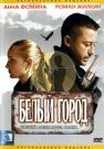 БЕЛЫЙ ГОРОД - Бывшему разведчику Николаю предлагают спасти девушку Катю, которая находится в руках депутата Бороновского. После ее спасения Николай понимает, что его подставили.