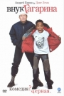 ВНУК ГАГАРИНА - Федор, неожиданно узнающий о родном брате, много лет живущем в детском доме, никак не ожидал увидеть темнокожего ребенка, с полным букетом дурных привычек и уличных представлений о жизни.