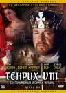 ГЕНРИХ VIII. БЕСПОЩАДНЫЙ МОНАРХ АНГЛИИ - Он прошел путь от обаятельного и харизматичного принца до жестокого короля, в равной степени проклинаемого и восхваляемого. Правитель, изменивший Англию навсегда.
