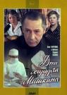 ДНИ ХИРУРГА МИШКИНА - Главный герой - талантливый хирург работает в больнице маленького провинциального городка. Он не стремится к блистательной карьере, он просто беззаветно предан своей профессии.