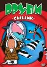ДРУПИ: СЫЩИК - Грустный, но озорной песик, по имени Друпи, созданный легендарным аниматором Тексом Авери, - знаменитая голливудская кинозвезда, на которой выросло не одно поколение любителей мультиков!