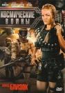 КОСМИЧЕСКИЕ ВОЙНЫ - Женщина - космический солдат странствует по пустынной планете… Ее задача спасти пустынный мир от полного разрушения. На это ей дано не более 23 часов.