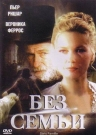 БЕЗ СЕМЬИ - Загадочный сеньор Виталис - бродячий артист, путешествующий по свету. Однажды судьба сводит его с мальчиком-сиротой Реми.