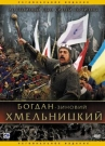 БОГДАН-ЗИНОВИЙ ХМЕЛЬНИЦКИЙ - Фильм рассказывает об одном из национальных героев Украины - великом гетмане Богдане Хмельницком.