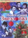 РЕТРО ХИТ: НОВОГОДНИЙ ЗВЕЗДОПАД 2 - Праздничная новогодняя программа составлена из концертных номеров (съёмки прошлых лет).