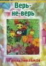 ВЕРЬ-НЕ-ВЕРЬ - Сборник мультфильмов производства СССР.