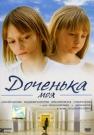 ДОЧЕНЬКА МОЯ - Денис Коротков работает в милиции. Жена Дениса, Наташа - преподавательница физкультуры в школе. Обычное течение жизни семьи со скромным достатком нарушает страшное известие. Их единственный ребенок, восьмилетняя Оленька тяжело больна, требуется дорогая оп
