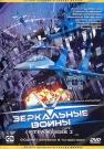ЗЕРКАЛЬНЫЕ ВОЙНЫ - В России создан истребитель нового поколения семейства Сухих, получивший прозвище Саблезубый. Это высокоточное оружие, способное в одиночку решать самые сложные военно-стратегические задачи.