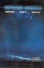НОЧНЫЕ НЕБЕСА - 13 марта 1997 года, был зарегистрирован знаменитый случай явления НЛО на юго-западе Соединенных Штатов. Впоследствии это событие стало широко известно под названием Огни Феникса и было засвидетельствовано большим количеством наблюдателей.